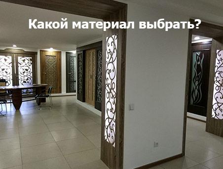 Какой материал для межкомнатных дверей выбрать?