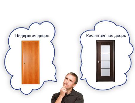 """""""Купить двери недорого"""" - что скрывается за этими словами?"""